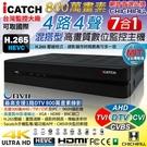 【CHICHIAU】H.265 4路4聲DTV 800萬AHD TVI CVI 5MP台製iCATCH數位高清遠端監控錄影主機