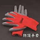 防護手套-耐磨損防滑耐酸鹼安全工作手套7...