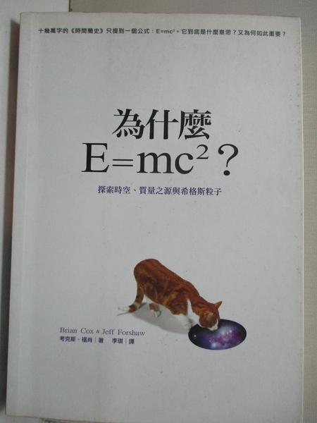 【書寶二手書T4/科學_AT8】為什麼E=mc2_考克斯