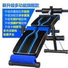 仰臥起坐健身器材家用男士練腹肌仰臥板收腹多功能運動輔助器RM