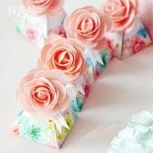 新品創意包裝喜糖盒子歐式婚慶用品森系婚禮糖果盒喜糖袋結婚糖盒   初見居家