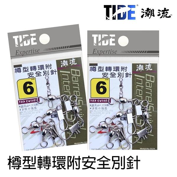 漁拓釣具 TIDE 樽型轉環附安全別針