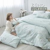 BUHO《水戀月燦》天然嚴選純棉雙人舖棉兩用被套(6x7尺)