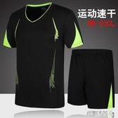 大尺碼男士運動套裝夏季9XL短袖T恤速干跑步服寬鬆休閒兩件套 DJ9766『麗人雅苑』