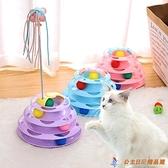 貓玩具組合逗貓棒磨牙仙女棒貓轉盤球自嗨貓咪【公主日記】