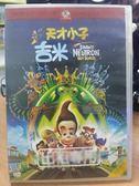影音專賣店-B12-034-正版DVD【天才小子吉米】-卡通動畫