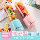 現貨【送隨行杯】攜帶型果汁機 隨身果汁機 304不鏽鋼刀片 USB充電 榨汁機-粉/藍 【AAA6486】