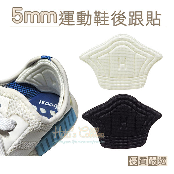 糊塗鞋匠 優質鞋材 F41 5mm運動鞋後跟貼 1雙 防磨腳 防掉跟 後跟墊 後跟保護貼