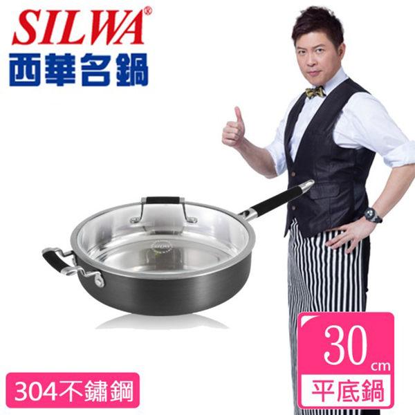 【西華SILWA】傳家寶 複合金平底鍋-30cm