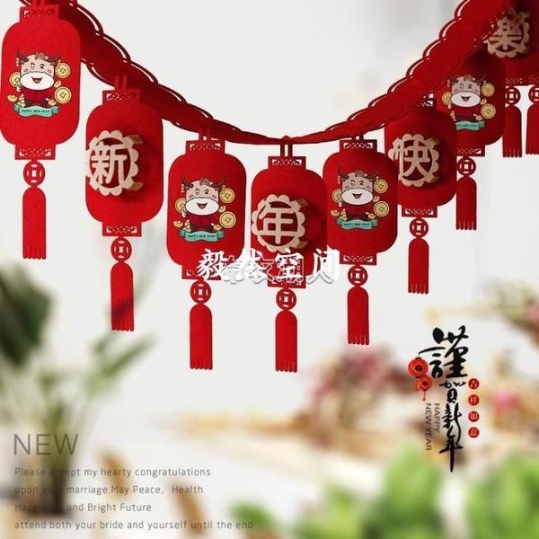 交換禮物2021牛年燈籠絨布福字拉花拉旗元旦春節新年裝飾春節用品會場
