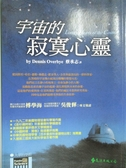 【書寶二手書T2/科學_GBK】宇宙的寂寞心靈_奧弗拜