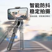 手機自拍桿L08視頻單軸穩定器VLOG直播智慧防抖三腳架 微愛家居