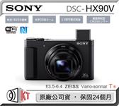 SONY  HX90V 【24H快速出貨】公司貨 再送64G高速卡+原廠電池+專用座充+拭鏡筆+原廠皮套+吹球組+螢幕貼