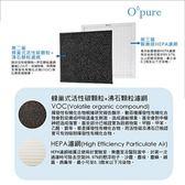 Opure 臻淨  A5、A6第二層濾網+第三層醫療濾網 A5-D+A6-C組合