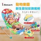【i-Smart】動物樂園嬰兒安撫搖椅