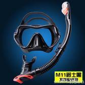 潛水鏡浮潛三寶套裝成人兒童潛水裝備面鏡浮潛全干式呼吸管igo 美芭