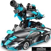 玩具車 遙控變形汽車電動金剛機器人兒童玩具車感應遙控汽車男孩賽車【上新6折】