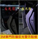 加倍安全 雙重防護【3M車門防撞反光警示貼條】鑽石級反光貼膜 車門邊保護貼