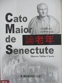 【書寶二手書T8/社會_ABJ】論老年(國科會經典譯注計畫)_Marcus Tullius Cicero, 徐學庸