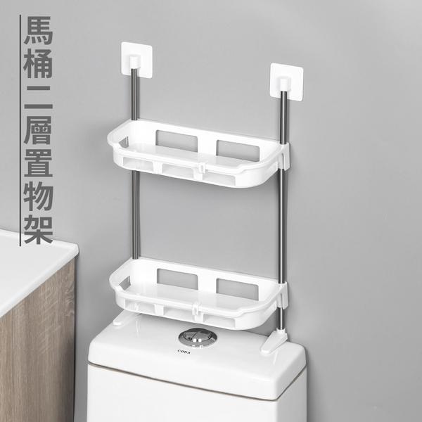 無痕貼馬桶收納架/置物架(雙層) 免鑽/釘牆