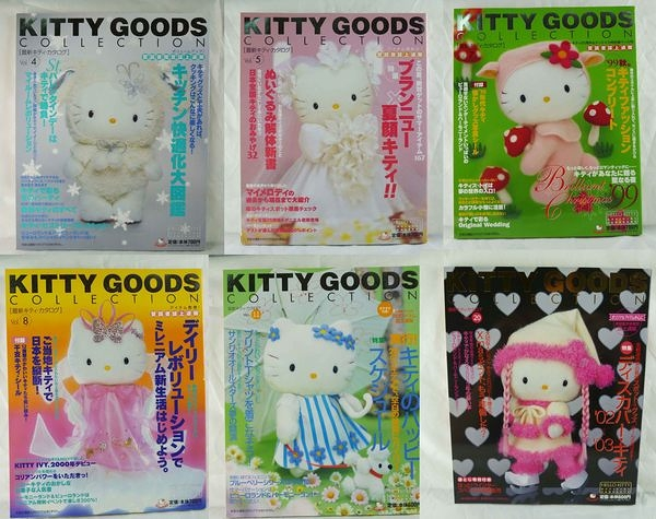 【震撼精品百貨】 Kitty Goods Collection季刊~Vol.4、5、7、8、11、20
