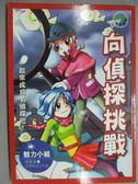 【書寶二手書T1/兒童文學_KOZ】向偵探挑戰 / 魅力小組_魅力小組 / 魅力小組