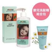 MORAZ 茉娜姿 嬰兒洗髮精組合包(嬰兒植物精華洗髮精250ml+嬰兒浴膚乳50ml)