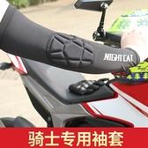 摩托車機車騎士袖套男戶外騎行裝備冰袖手臂防曬冰絲護具袖套護膝晴天時尚