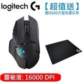 【送G640大鼠墊】羅技 G502  LIGHTSPEED 高效能無線電競滑鼠
