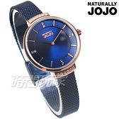 NATURALLY JOJO 日常時光 百搭米蘭腕錶 不銹鋼 女錶 藍色x玫瑰金 JO96964-55R