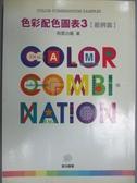 【書寶二手書T8/廣告_IPU】色彩配色圖表3-範例篇_南雲治嘉