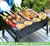 燒烤架 燒烤架戶外迷你燒烤爐家用木炭單人碳烤肉串小型工具野外全套爐子 免運 【棉花糖伊人】