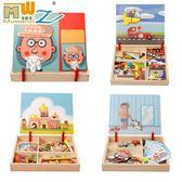 兒童情景磁力貼拼圖玩具男女換裝寶寶益智力早教 孩子磁鐵書禮物   西城故事
