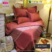 法式典藏˙浪漫臻愛天絲棉系列『蘇菲亞戀曲』*╮☆六件式專櫃高級床罩組6*6.2尺