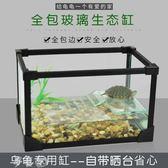魚缸 烏龜缸帶曬臺玻璃別墅龜魚缸巴西草鱷龜大小型爬寵飼養水陸缸新品 夢藝家