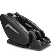 沙發按摩椅 按摩椅家用全自動4d全身揉捏小型電動智慧太空艙沙發多功能按摩器交換禮物dj