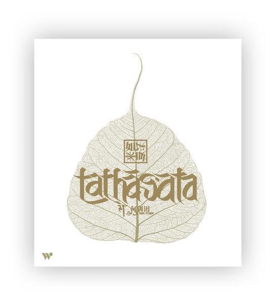 何訓田 Tathagata 如來如去 CD (音樂影片購)