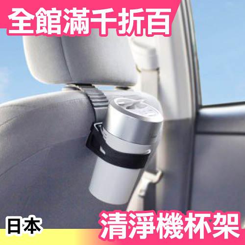 日本 SHARP 車用空氣清淨機 専用杯架 槌屋 PZ-647 適用GC15 HC15 DC15【小福部屋】