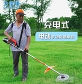 電動割草機小型多功能農用果園除草機背負剪草機充電式家用打草機YJT 暖心生活館