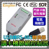 【台灣安防】監視器 讀卡機聯網控制器 USB/RS-485 轉換器 卡機聯網控制器 資料蒐集 門禁管控