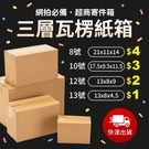 12號 紙箱 網拍紙箱 寄貨紙箱 小物包裝 包裹紙箱 小紙箱 包貨紙箱 包裝 ⭐星星小舖⭐ 台灣現貨