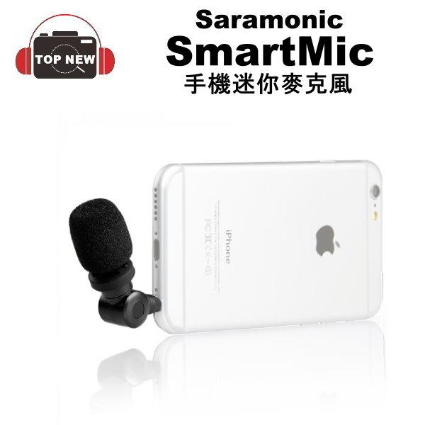 [含防風棉] Saramonic 楓笛 麥克風 SmartMic 迷你TRRS 麥克風 手機 指向型 公司貨 台南上新