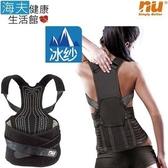 【海夫健康生活館】恩悠數位 NU 鈦鍺能量護具 冰紗 美姿 護腰帶