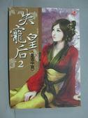 【書寶二手書T8/言情小說_LGU】失寵皇后(2)-重返中宮_憶妃
