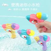 現貨 兒童水槍女孩小號神器迷你寶寶呲滋噴水幼兒園漂戶外流打水仗玩具 射擊遊戲 玩具水槍