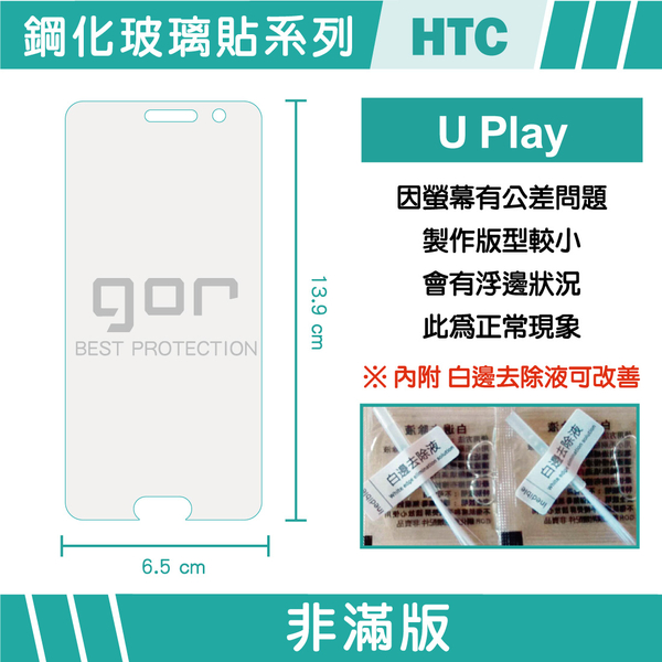 【GOR保護貼】HTC U Play 9H鋼化玻璃保護貼 htc play 全透明非滿版2片裝 公司貨 現貨