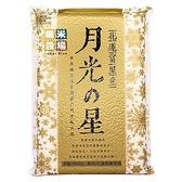 樂米穀場花蓮富里產月光之星1.5KG【愛買】