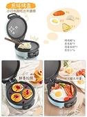 華夫餅機電餅鐺家用多功能蛋糕機鬆餅機輕食機全自動小型早餐YYP【免運快出】