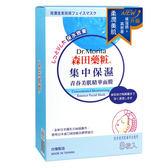 森田藥妝集中保濕青春美肌精華面膜8入【愛買】