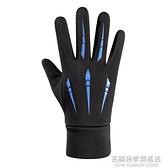 男士秋冬季騎行手套戶外觸屏韓版防風防寒保暖加絨滑雪運動手套男 名購新品